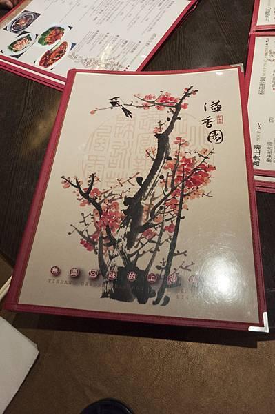 新海派溢香園 菜單