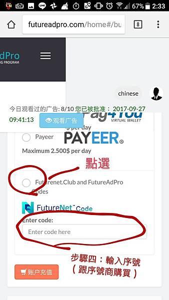 如何購買廣告包(五步驟)_171008_0002.jpg