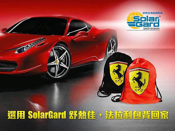 solargard 舒熱佳 專業防爆隔熱膜