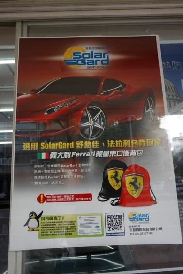 SolarGard舒熱佳頂級隔熱膜21
