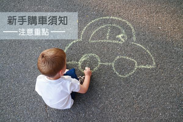 新手購車須知l新手買車注意事項購車6大關鍵點