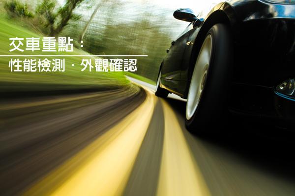 新手購車須知l新手買車注意事項購車6大關鍵點1