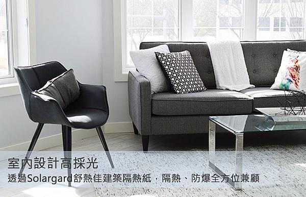 室內設計高採光,透過Solargard舒熱佳建築隔熱紙,隔熱、防爆全方位兼顧