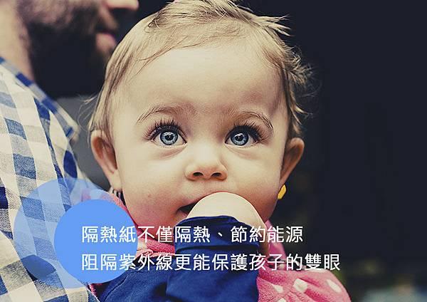 隔熱紙不僅隔熱、節約能源,阻隔紫外線更能保護孩子的雙眼