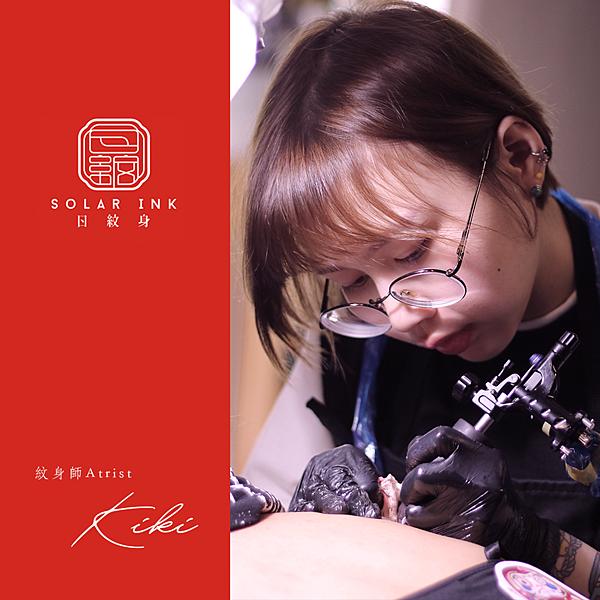 紋身師Kiki.png