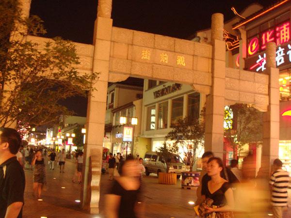 蘇州觀前街_980720-005.jpg
