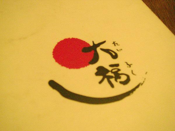 大福_981208-004.jpg