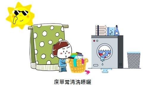 床單常清洗曝曬.JPG