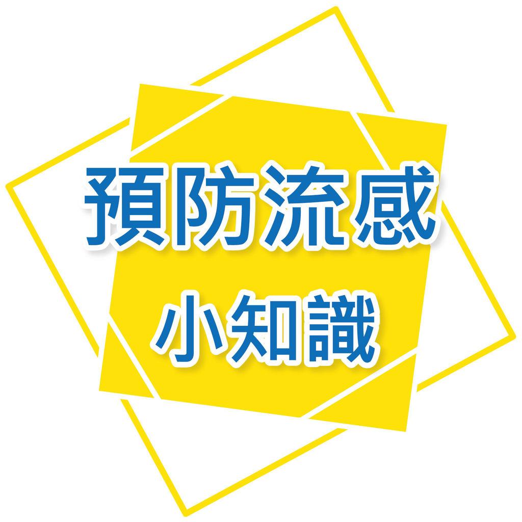預防流感小知識-01.jpg