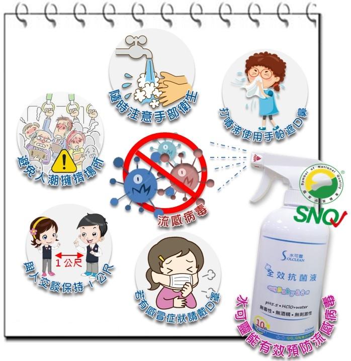 水可靈能有效預防流感病毒.jpg