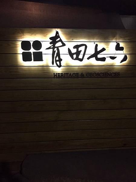 青田七六_170219_0001.jpg