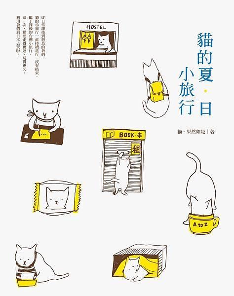 貓-封面-無腰.jpg