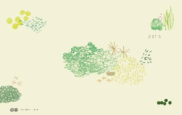2015手帳封面4.jpg