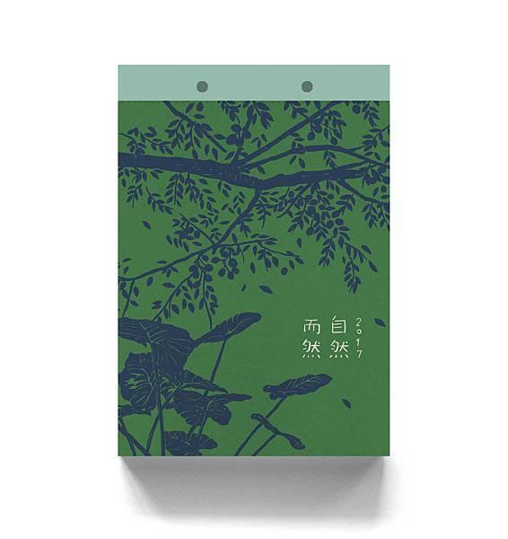 2017日曆 封面1.jpg