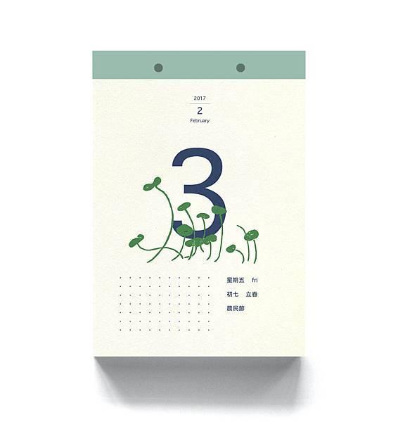 2017日曆內頁2s.jpg