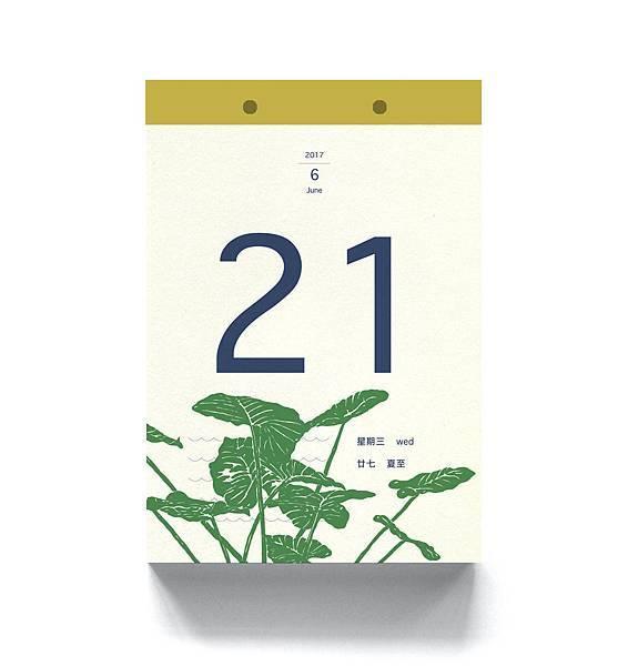 2017日曆內頁4s.jpg