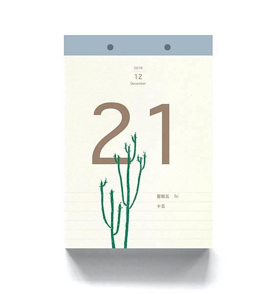2018日曆內頁-4.jpg
