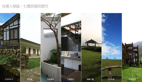 《台灣人物誌-七種民宿的旅行》