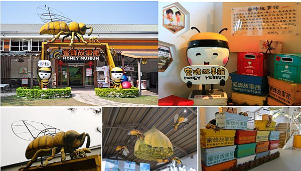 蜜蜂故事館.png