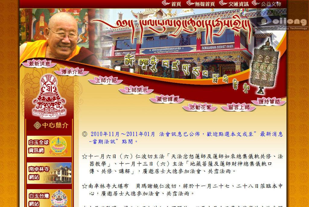 網頁設計-台南貝諾法王網站