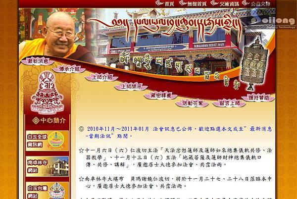 鑠龍資訊網頁設計-台南貝諾法王網站