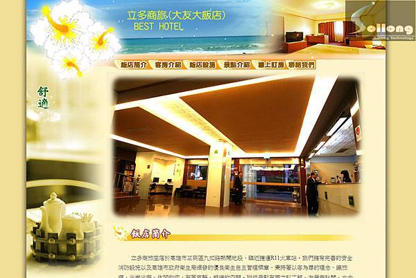 鑠龍資訊網頁設計-立多商旅網站