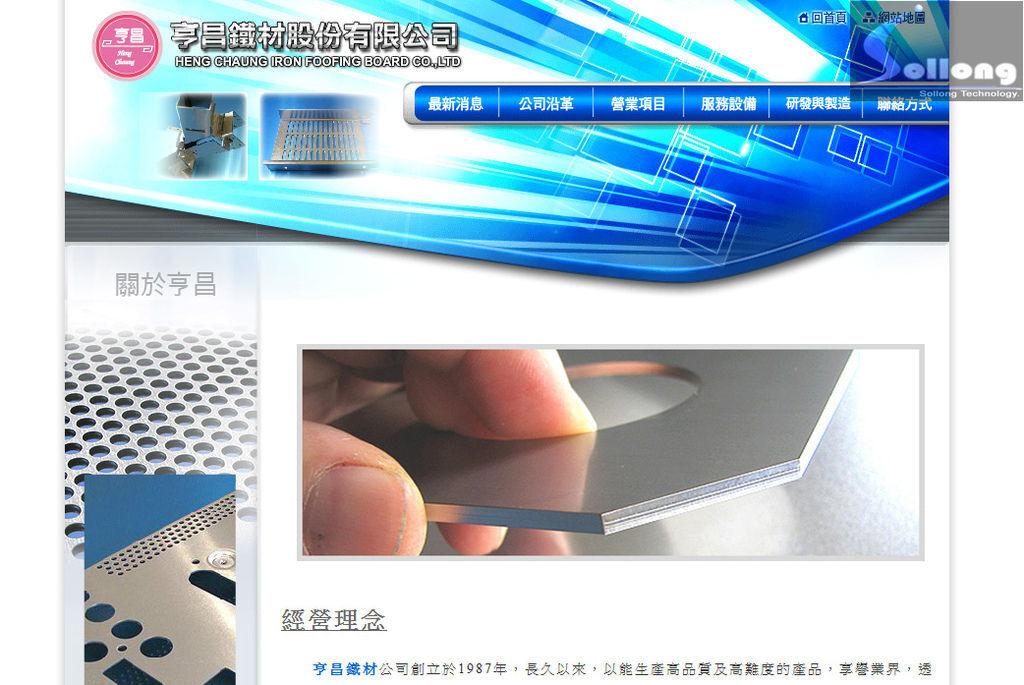 網頁設計-亨昌鐵材網站