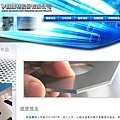 鑠龍資訊網頁設計-亨昌鐵材網站