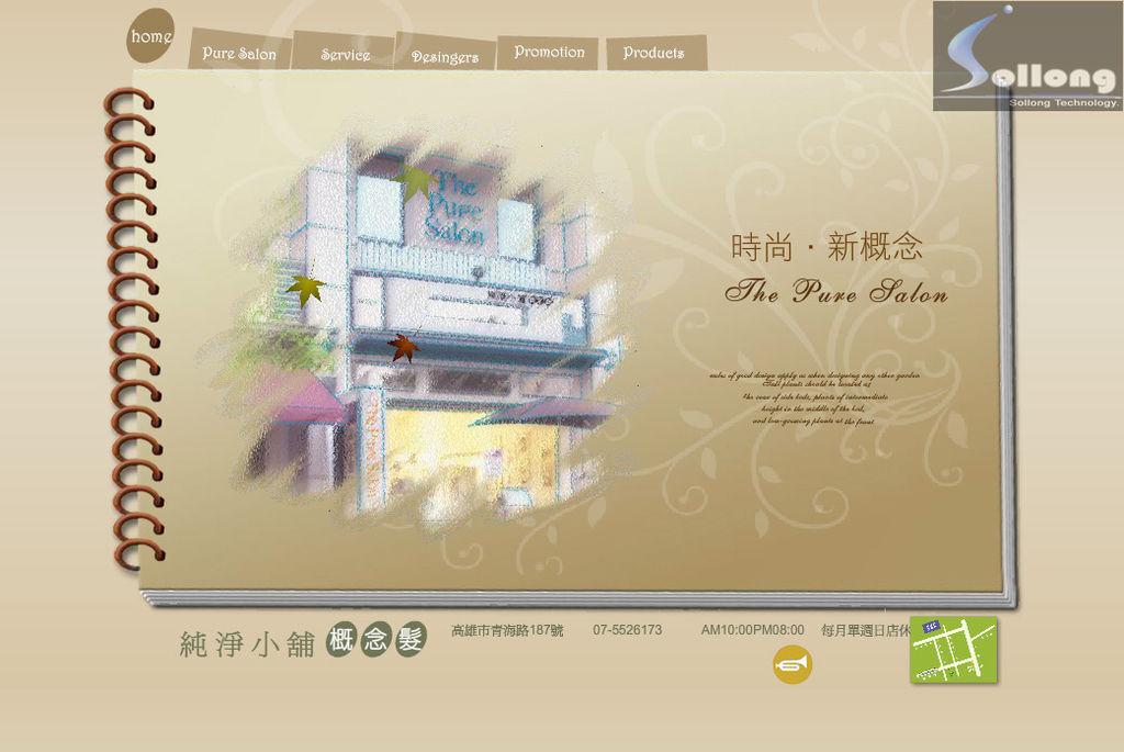 網頁設計-純淨小舖網站