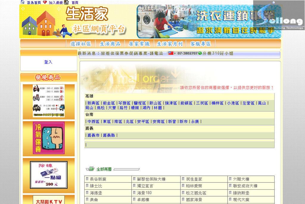 網頁設計-漢衛生活家網站