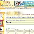 鑠龍資訊網頁設計-漢衛生活家網站