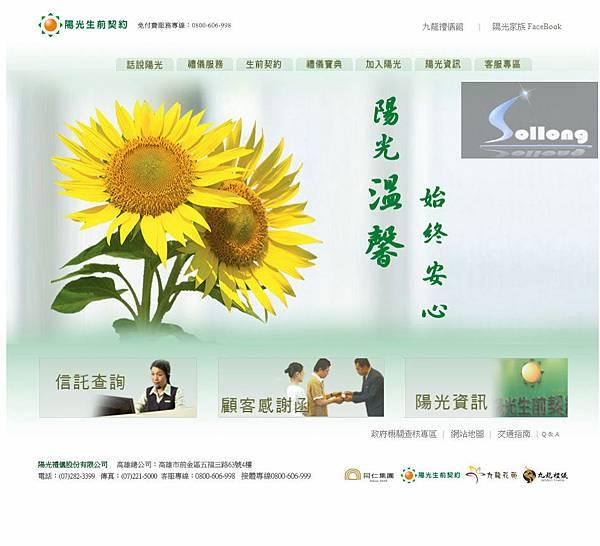 鑠龍資訊網頁設計-陽光生前契約