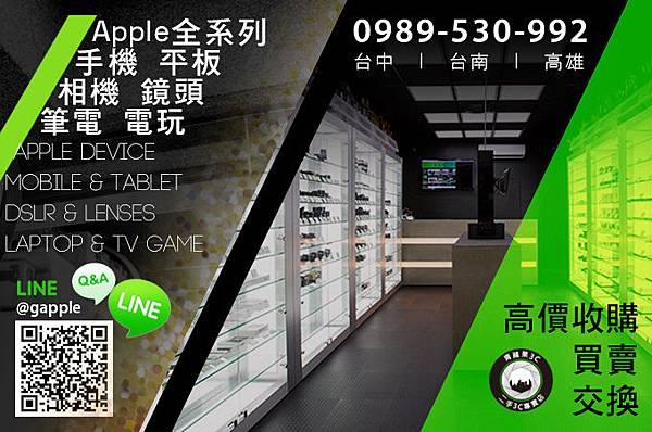 ad_680x450收購3c.jpg