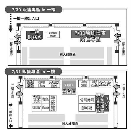販售區地圖.jpg