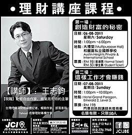 2011年王志鈞應馬來西亞新山文華青商會邀請前往演講