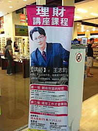 2011年王志鈞在馬國新山演講宣傳海報