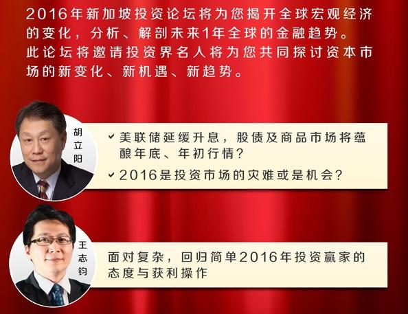 2016新加坡投資論壇