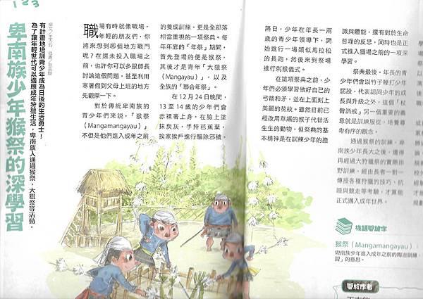3卑南族的少年猴祭