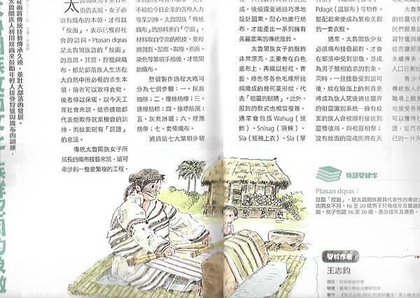 6太魯閣女子
