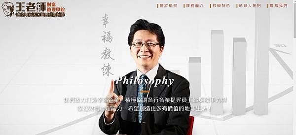 王老師官網首頁