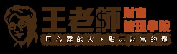 王老師LOGO設計by馬尾一號店-01