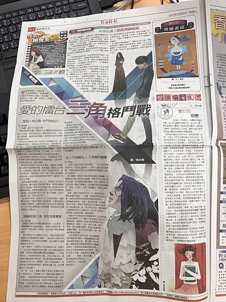 愛情軍師團 三角戀2.jpg