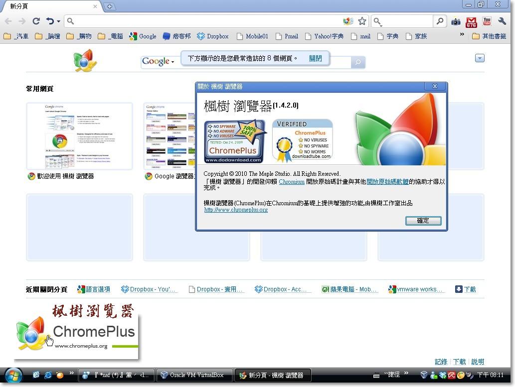 楓樹瀏覽器01.jpg