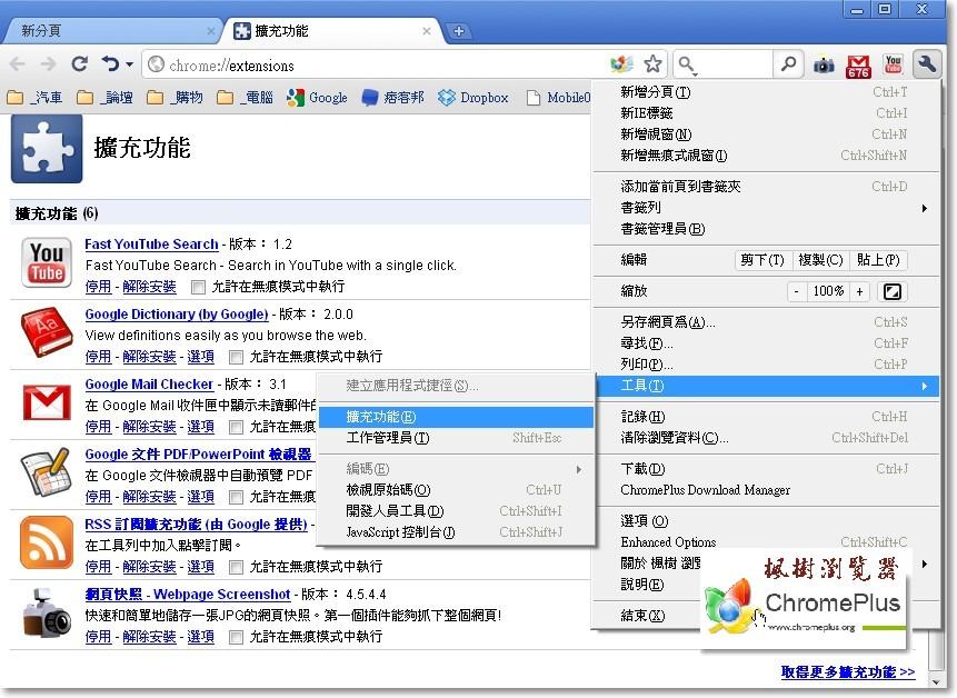 楓樹瀏覽器03.jpg