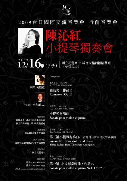 2009陳沁紅獨奏會.jpg