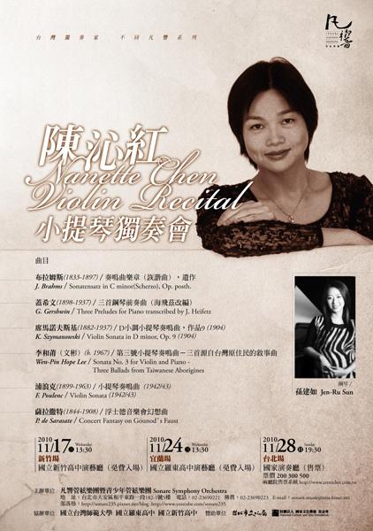 2010-陳沁紅小提琴獨奏會.jpg