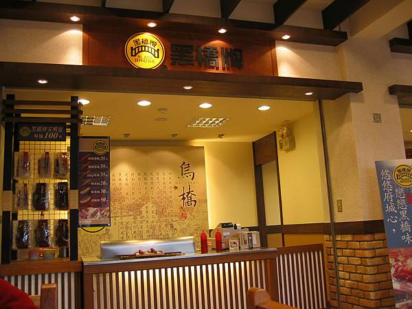 13-56最高的黑橋牌香腸店