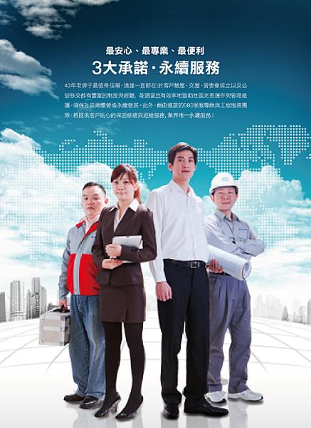 外國人台灣置產-遠雄永續經營