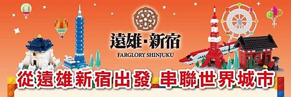 外國人臺灣置產-遠雄新宿