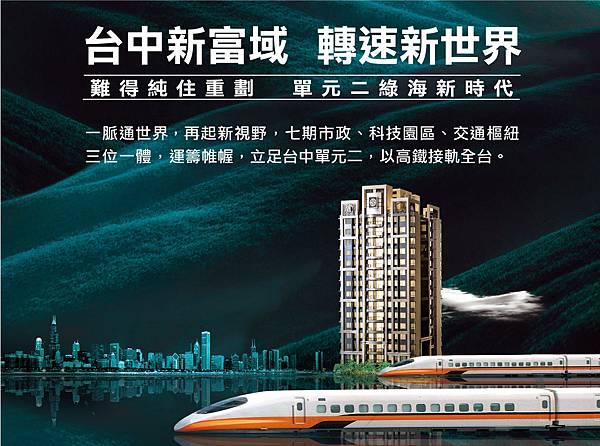 台北買樓-遠雄企業